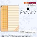 ショッピングAIR iPad Air 2 スマホケース カバー アイパッド エアー 2 チェック・ボーダー オレンジ nk-ipadair2-1602