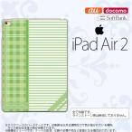 ショッピングAIR iPad Air 2 スマホケース カバー アイパッド エアー 2 チェック・ボーダー 緑 nk-ipadair2-1603