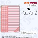 ショッピングAIR iPad Air 2 スマホケース カバー アイパッド エアー 2 チェック・ボーダー 赤 nk-ipadair2-1606