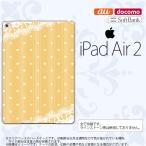 ショッピングAIR iPad Air 2 スマホケース カバー アイパッド エアー 2 ドット・レースB 黄 nk-ipadair2-1613