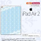 ショッピングAIR iPad Air 2 スマホケース カバー アイパッド エアー 2 ドット・レースB 水色 nk-ipadair2-1617