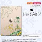 ショッピングAIR iPad Air 2 スマホケース カバー アイパッド エアー 2 草 緑×黄 nk-ipadair2-1621