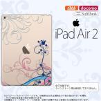 ショッピングAIR iPad Air 2 スマホケース カバー アイパッド エアー 2 草 青×ピンク nk-ipadair2-1622