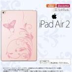 ショッピングAIR iPad Air 2 スマホケース カバー アイパッド エアー 2 蝶と草 ピンク nk-ipadair2-1632