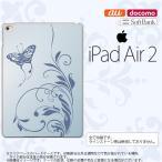 ショッピングAIR iPad Air 2 スマホケース カバー アイパッド エアー 2 蝶と草 青 nk-ipadair2-1633