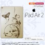 ショッピングAIR iPad Air 2 スマホケース カバー アイパッド エアー 2 蝶と草 ゴールド nk-ipadair2-1635
