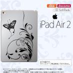 ショッピングAIR iPad Air 2 スマホケース カバー アイパッド エアー 2 蝶と草 黒 nk-ipadair2-1636
