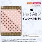 ショッピングAIR iPad Air 2 スマホケース カバー アイパッド エアー 2 イニシャル ドット・水玉 薄ピンク×茶 nk-ipadair2-1642ini