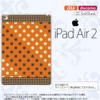 ショッピングAIR iPad Air 2 スマホケース カバー アイパッド エアー 2 ドット・水玉 オレンジ×茶 nk-ipadair2-1643