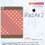ショッピングAIR iPad Air 2 スマホケース カバー アイパッド エアー 2 ドット・水玉 赤×ミント nk-ipadair2-1644