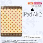 ショッピングAIR iPad Air 2 スマホケース カバー アイパッド エアー 2 ドット・水玉 ベージュ×オレンジ nk-ipadair2-1648