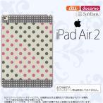 ショッピングAIR iPad Air 2 スマホケース カバー アイパッド エアー 2 ドット・水玉 グレー×ピンク nk-ipadair2-1649