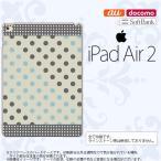 ショッピングAIR iPad Air 2 スマホケース カバー アイパッド エアー 2 ドット・水玉 グレー×青 nk-ipadair2-1650