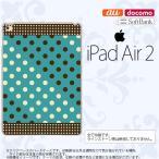 ショッピングAIR iPad Air 2 スマホケース カバー アイパッド エアー 2 ドット・水玉 青緑×茶 nk-ipadair2-1654