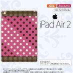 ショッピングAIR iPad Air 2 スマホケース カバー アイパッド エアー 2 ドット・水玉 紫×茶 nk-ipadair2-1655