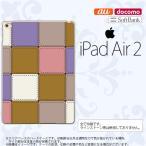 ショッピングAIR iPad Air 2 スマホケース カバー アイパッド エアー 2 パッチワーク風 ミックスC nk-ipadair2-1673