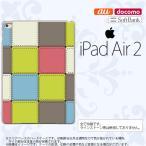 ショッピングAIR iPad Air 2 スマホケース カバー アイパッド エアー 2 パッチワーク風 ミックスG nk-ipadair2-1677