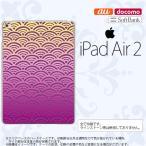 ショッピングAIR iPad Air 2 スマホケース カバー アイパッド エアー 2 青海波 紫×黄 nk-ipadair2-1711