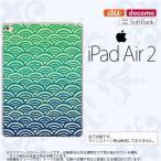 ショッピングAIR iPad Air 2 スマホケース カバー アイパッド エアー 2 青海波 青×緑 nk-ipadair2-1712