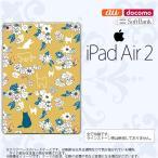 ショッピングAIR iPad Air 2 スマホケース カバー アイパッド エアー 2 猫と花 黄 nk-ipadair2-1721