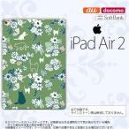ショッピングAIR iPad Air 2 スマホケース カバー アイパッド エアー 2 猫と花 緑 nk-ipadair2-1724