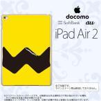 ショッピングAIR iPad Air 2 ケース カバー アイパッド エアー 2 イラストデザイン(A) 黄×黒 nk-ipadair2-191