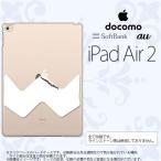 ショッピングAIR iPad Air 2 ケース カバー アイパッド エアー 2 イラストデザイン(A) クリア×白 nk-ipadair2-192