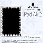ショッピングair iPad Air 2 ケース カバー アイパッド エアー 2 レース柄(A) 白×黒 nk-ipadair2-363