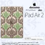 ショッピングAIR iPad Air 2 ケース カバー アイパッド エアー 2 ダマスク柄 クリア×茶×緑 nk-ipadair2-459
