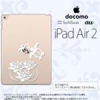 ショッピングAIR iPad Air 2 ケース カバー アイパッド エアー 2 蓮と亀 クリア×白 nk-ipadair2-503