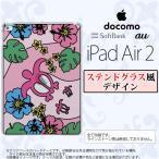 ショッピングAIR iPad Air 2 スマホケース カバー アイパッド エアー 2 亀とハイビスカス ピンク ステンドグラス風 nk-ipadair2-sg04