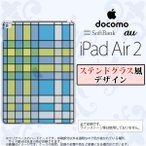 ショッピングAIR iPad Air 2 スマホケース カバー アイパッド エアー 2 チェック ブルー ステンドグラス風 nk-ipadair2-sg11