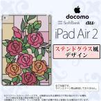 ショッピングAIR iPad Air 2 スマホケース カバー アイパッド エアー 2 バラ ピンク ステンドグラス風 nk-ipadair2-sg12