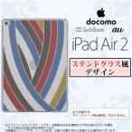 ショッピングAIR iPad Air 2 スマホケース カバー アイパッド エアー 2 帯 レッドブルー ステンドグラス風 nk-ipadair2-sg17
