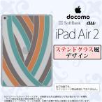 ショッピングAIR iPad Air 2 スマホケース カバー アイパッド エアー 2 帯 グリーンブラウン ステンドグラス風 nk-ipadair2-sg19