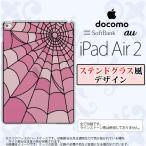 ショッピングAIR iPad Air 2 スマホケース カバー アイパッド エアー 2 蜘蛛の巣A ピンクA ステンドグラス風 nk-ipadair2-sg20