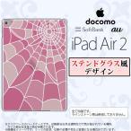 ショッピングAIR iPad Air 2 スマホケース カバー アイパッド エアー 2 蜘蛛の巣A ピンクB ステンドグラス風 nk-ipadair2-sg21