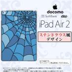 ショッピングAIR iPad Air 2 スマホケース カバー アイパッド エアー 2 蜘蛛の巣A ブルーA ステンドグラス風 nk-ipadair2-sg22