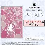 ショッピングAIR iPad Air 2 スマホケース カバー アイパッド エアー 2 蜘蛛の巣B ピンクB ステンドグラス風 nk-ipadair2-sg25