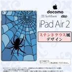ショッピングAIR iPad Air 2 スマホケース カバー アイパッド エアー 2 蜘蛛の巣B ブルーA ステンドグラス風 nk-ipadair2-sg26