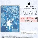 ショッピングAIR iPad Air 2 スマホケース カバー アイパッド エアー 2 蜘蛛の巣B ブルーB ステンドグラス風 nk-ipadair2-sg27