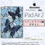 ショッピングAIR iPad Air 2 スマホケース カバー アイパッド エアー 2 蝶 ブルー ステンドグラス風 nk-ipadair2-sg29