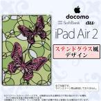 ショッピングAIR iPad Air 2 スマホケース カバー アイパッド エアー 2 蝶 ピンクグリーン ステンドグラス風 nk-ipadair2-sg31