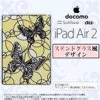 ショッピングAIR iPad Air 2 スマホケース カバー アイパッド エアー 2 蝶 ホワイトイエロー ステンドグラス風 nk-ipadair2-sg32