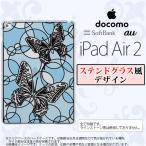 ショッピングAIR iPad Air 2 スマホケース カバー アイパッド エアー 2 蝶 ホワイトブルー ステンドグラス風 nk-ipadair2-sg33