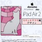 ショッピングAIR iPad Air 2 スマホケース カバー アイパッド エアー 2 猫A ピンク ステンドグラス風 nk-ipadair2-sg36