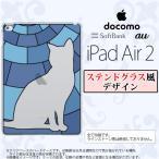 ショッピングAIR iPad Air 2 スマホケース カバー アイパッド エアー 2 猫A ブルー ステンドグラス風 nk-ipadair2-sg38