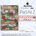 ショッピングAIR iPad Air 2 スマホケース カバー アイパッド エアー 2 猫B ステンドグラス風 nk-ipadair2-sg39