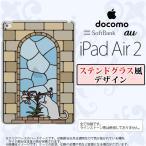 ショッピングAIR iPad Air 2 スマホケース カバー アイパッド エアー 2 猫C ステンドグラス風 nk-ipadair2-sg40