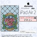 ショッピングAIR iPad Air 2 スマホケース カバー アイパッド エアー 2 蓮 ブルー ステンドグラス風 nk-ipadair2-sg42